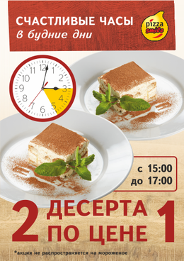 Акция «2 десерта по цене 1»