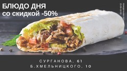 Скидка 50% на «Блюдо дня» пн—пт с 15:00 до 18:00