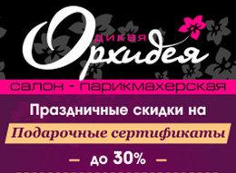 Скидка 30% на подарочные сертификаты к праздникам
