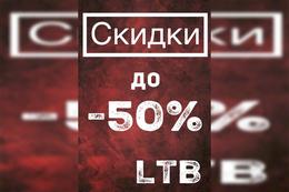 Скидки до 50% в LTB