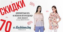 Акция «Дополнительная скидка 30% на всю легкую одежду коллекции Весна-лето 2017»