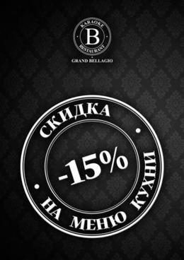 Скидка 15% на меню кухни