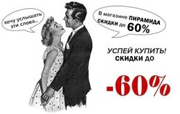 Красота и здоровье Скидки до 60% в магазине Пирамида До 31 декабря