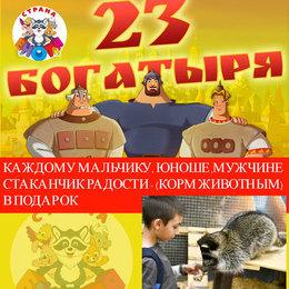 Развлечения Акция «23 февраля–бесплатный стаканчик корма» 23 февраля, чт