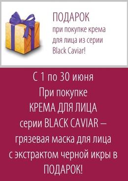 Красота и здоровье Акция «Подарок при покупке крема для лица из серии Black Caviar» До 30 июня