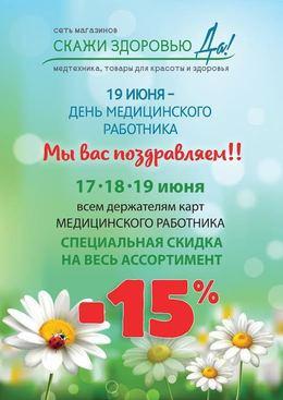 Акция «Скидка 15% в честь Дня медицинского работника»