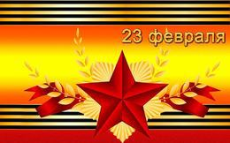 Скидка 23% в честь праздника 23 февраля