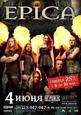 Скидка 25% на концерт голландской симфоник-метал группы EPICA