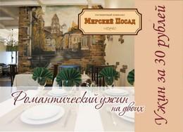 Акция «Романтический ужин на двоих за 30.00 рублей»