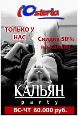 Скидка 50% на кальян