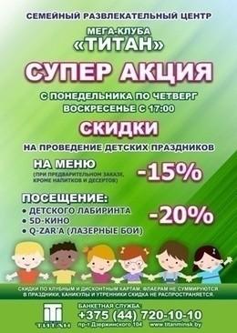 Скидки на проведение детских праздников