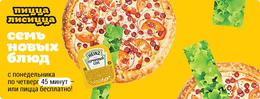 Акция «45 минут или пицца бесплатно»