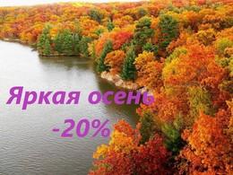 Туризм и отдых Скидка 20%на проживание в номерах категорий«Люкс» До 1 декабря