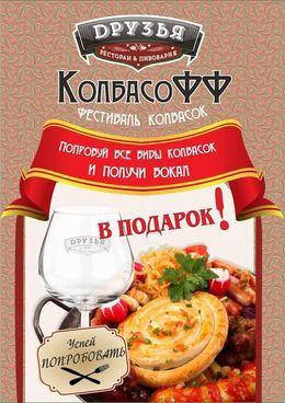 Акция «Колбасофф»