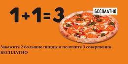 Акция «При заказе двух больших пицц — третья большая в подарок»