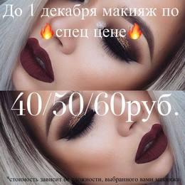 Красота и здоровье Специальная цена на макияж в Beauty-Express — 40/50/60 руб. До 1 декабря