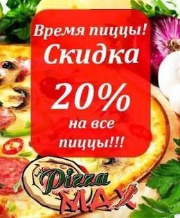 Скидка 20% на все пиццы в меню