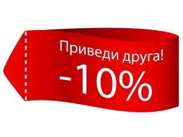 Спорт Акция «Приведи друга и получи скидку 10%» До 31 декабря