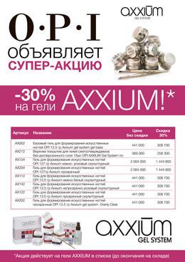 Скидка 30% на гели Axxium
