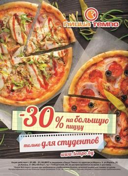 Акция «Студенческая осень в «ПиццаТемпо»