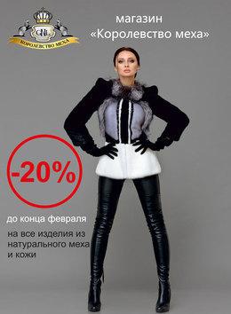 Скидка 20% на все изделия из натурального меха и кожи
