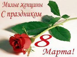 Акции в ресторане в честь «8 марта»