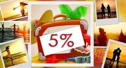 Скидка 5% при бронировании тура до Нового Года