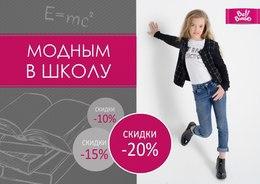 Одежда Акция  «Модным в школу» До 29 августа