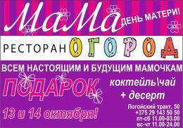 Акция «Подарок ко Дню матери»