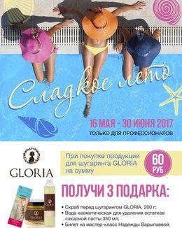 Красота и здоровье Акция «Gloria - Сладкое лето» До 30 июня