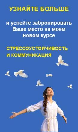 Скидка 20% на курс «Стрессоустойчивость и коммуникация»