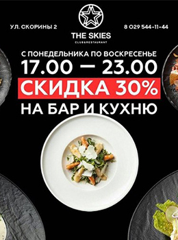 Скидка 30% на бар и кухню с 17.00 до 23.00