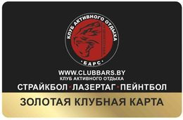 Акция «Золотая карта клуба БАРС»