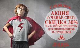 Акция «Ученье - свет»