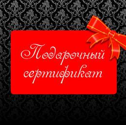 Акция «Подарочные сертификаты»