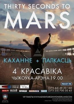 Скидки на концерт 30 Seconds To Mars