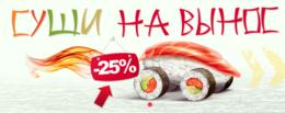 Скидка 25% на суши на вынос