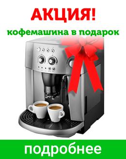 Акция «Кофемашина в подарок»