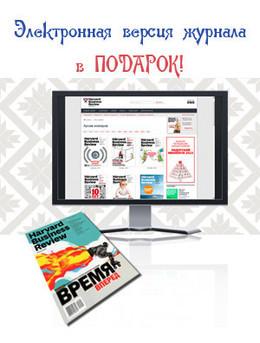 Доступ к электронной версии журнала «Harvard Business Review Россия» – в подарок