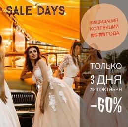 Акция «Sale Days»
