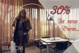 Акция «30% за наш счет»