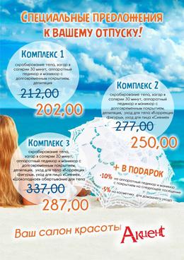 Красота и здоровье Специальное предложение к отпуску в салоне красоты «Акценt» До 31 августа
