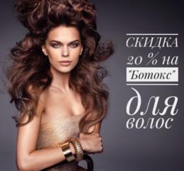 Скидка 20% на восстанавливающую процедуру для волос «Ботокс»