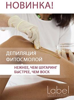 Скидка 20% НАSPA-депиляцию