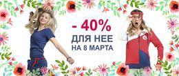 Скидка 40% на весь женский зимний ассортимент товаров для экстремального спорта