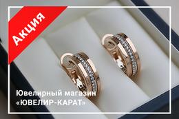 Акция «Скидки на ювелирные изделия до 65%»