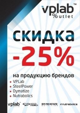 Скидка 25% в магазине спортивного питания