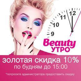 Красота и здоровье Акция «Beauty утро» До 31 декабря