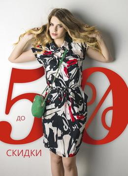 Более 200 моделей летнего ассортимента одежды со скидкой 50%