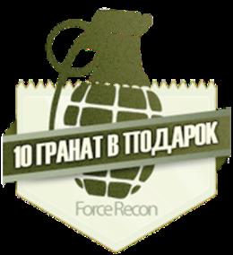 Акция «10 гранат — в подарок»
